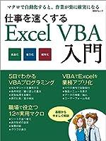 仕事を速くする Excel VBA入門 (日経BPムック)