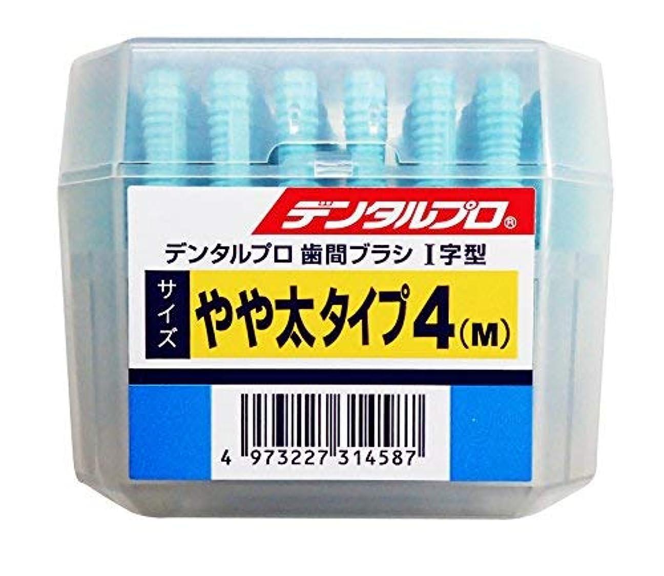 エンコミウム抑圧者キャンバスデンタルプロ歯間ブラシ I字 50P サイズ4(M) × 5個セット