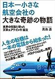 日本一小さな航空会社の大きな奇跡の物語———業界の常識を破った天草エアラインの「復活」