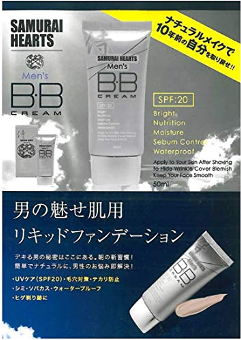 サムライハーツBBクリーム BBクリーム ファンデーション 男性用 メンズ 化粧品