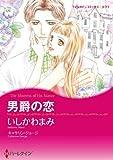 男爵の恋 ハーレクインコミックス