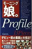 モーニング娘。Profile 13Pieces