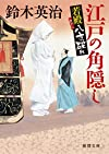 江戸の角隠し: 若殿八方破れ (徳間文庫)