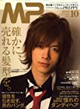 Men's PREPPY (メンズ プレッピー) 2008年 10月号 [雑誌]