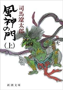 [司馬 遼太郎]の風神の門(上)(新潮文庫)