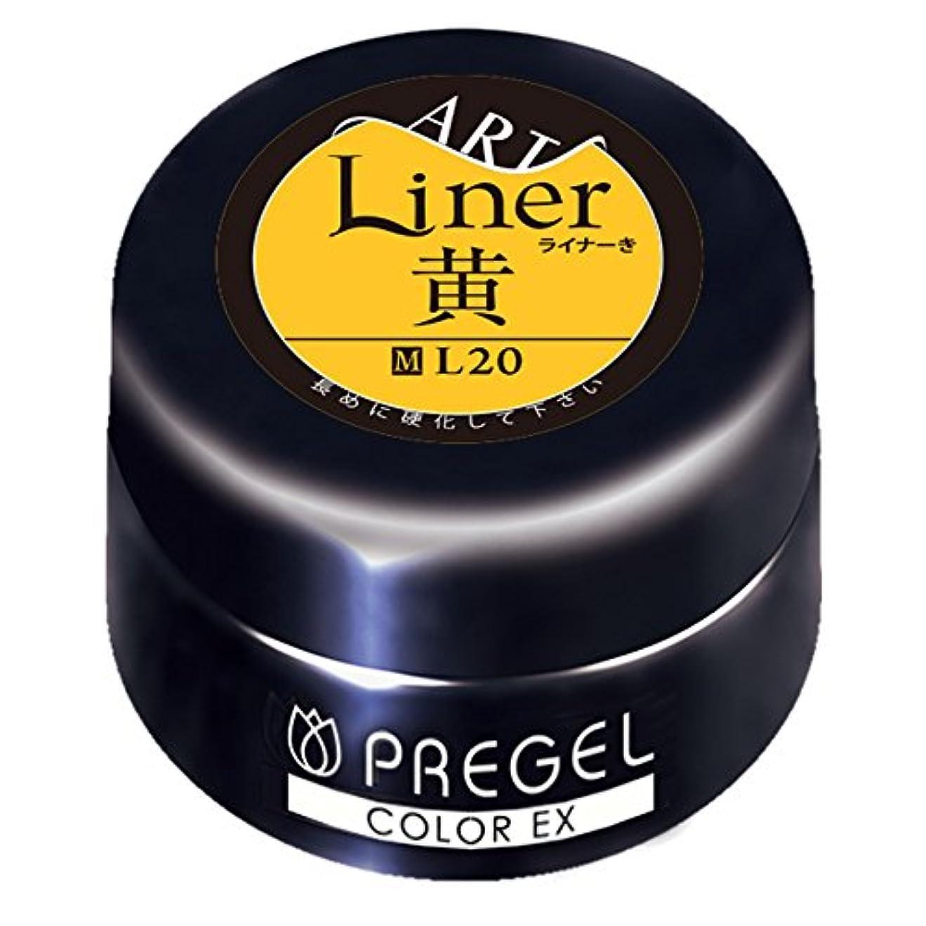 衝突野ウサギ遅いPRE GEL カラーEX ライナー黄 3g PG-CEL20 UV/LED対応