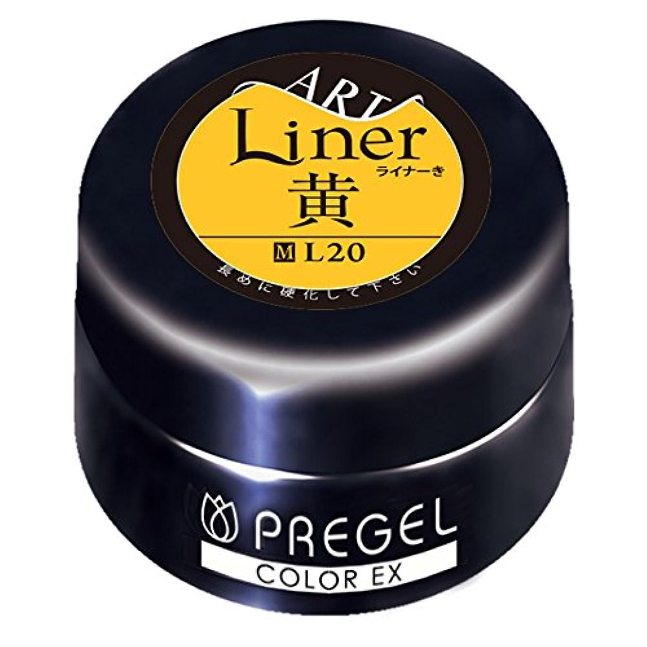書道飢えた方法論PRE GEL カラーEX ライナー黄 3g PG-CEL20 UV/LED対応