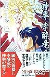 神拳 李酔竜〈4〉 (カドカワノベルズ)
