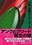 小説 仮面ライダーオーズ (講談社キャラクター文庫) 画像