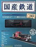 国産鉄道コレクション全国版(145) 2019年 9/4 号 [雑誌]