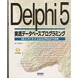 Delphi5実践データベースプログラミング―DBコンポーネントとQuickReportの活用