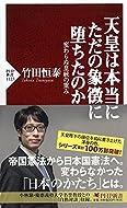 竹田 恒泰 (著)(19)新品: ¥ 994ポイント:31pt (3%)19点の新品/中古品を見る:¥ 637より