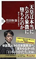 竹田 恒泰 (著)(20)新品: ¥ 994ポイント:31pt (3%)20点の新品/中古品を見る:¥ 900より