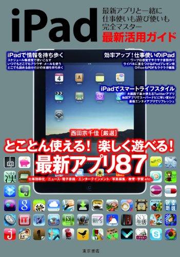iPad最新活用ガイドの詳細を見る
