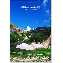 乗鞍Photo~山頂の輝き: 写真家 三浦俊裕 写真集