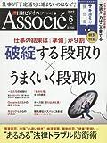 日経ビジネスアソシエ 2017年6月号