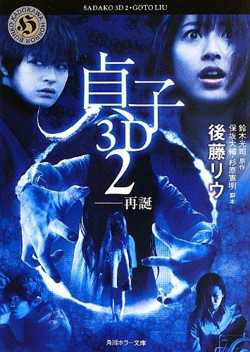 貞子3D 2  ──再誕 (角川ホラー文庫)