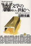 W文学の世紀へ―境界を越える日本語文学 (五柳叢書)