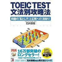 TOEIC(R)TEST文法別攻略法 ― 問題の「落とし穴」と正解への「段取り」 (アスカカルチャー)