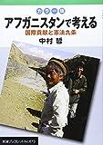 カラー版 アフガニスタンで考える―国際貢献と憲法九条 (岩波ブックレット) 画像