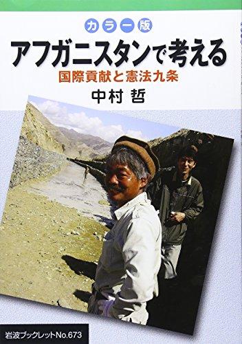 カラー版 アフガニスタンで考える―国際貢献と憲法九条 (岩波ブックレット)の詳細を見る