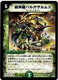 デュエルマスターズ/DM-27/11/R/緑神龍バルガザルムス