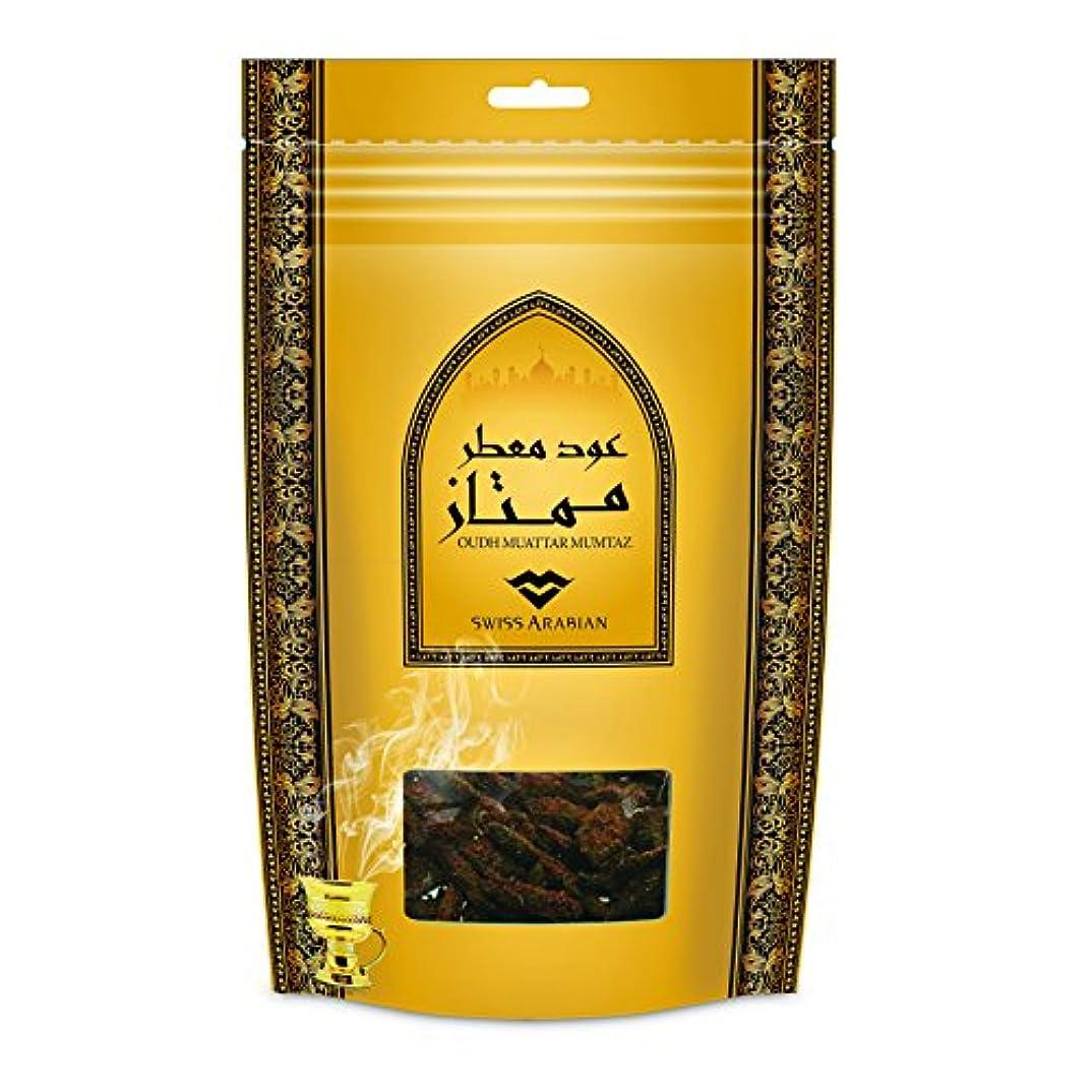 スーツケースモッキンバードアレイswissarabian Oudh Muattar Mumtaz (500g/1.1 LB)