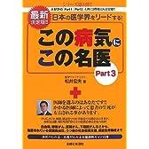 この病気にこの名医〈Part3〉日本の医学界をリードする!