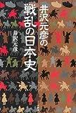 井沢元彦の戦乱の日本史