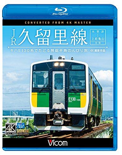 JR久留里線 木更津~上総亀山往復 【Blu-ray Disc】