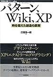 パターン、Wiki、XP ~時を超えた創造の原則 (WEB+DB PRESS plusシリーズ)