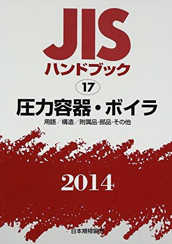 JISハンドブック〈2014 17〉圧力容器・ボイラ(用語/構造/附属品・部品・その他)
