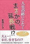 人生の終いじたく まさかの、延長戦! ?