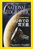 NATIONAL GEOGRAPHIC (ナショナル ジオグラフィック) 日本版 2015年 7月号 [雑誌]