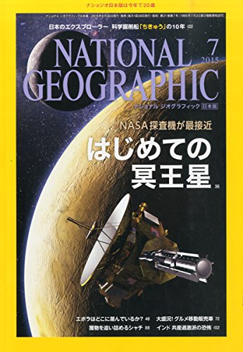 NATIONAL GEOGRAPHIC (ナショナル ジオグラフィック) 日本版 2015年 7月号 [雑誌]の詳細を見る