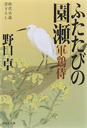 ふたたびの園瀬 軍鶏侍 (祥伝社文庫)の詳細を見る