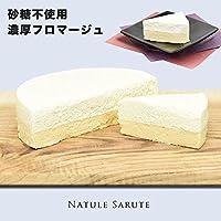 【砂糖不使用】濃厚フロマージュ 低糖質 ケーキ 低糖 無糖 健康 スイーツ チーズケーキ
