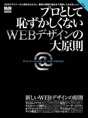 プロとして恥ずかしくないWEBデザインの大原則 改訂版 (インプレスムック)の詳細を見る