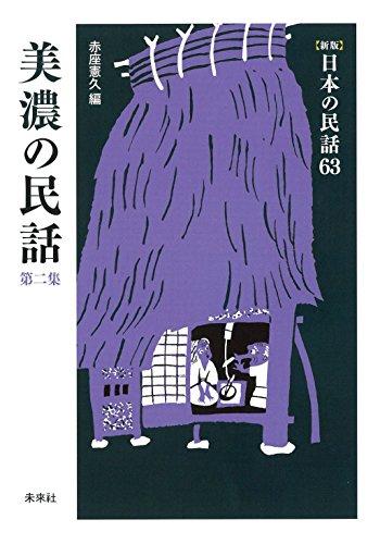 美濃の民話 第2集 (日本の民話 新版 63)の詳細を見る