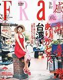 FRaU (フラウ) 2011年 08月号 [雑誌] 画像