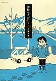 遠野モノがたり / 小坂 俊史 のシリーズ情報を見る