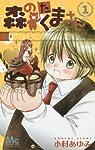 森のたくまさん 1 (マーガレットコミックス)