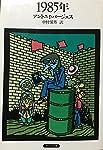 1985年 (1984年) (サンリオ文庫)