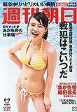 週刊朝日 2015年 8/7 号 [雑誌]