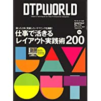 DTP WORLD (ディーティーピー ワールド) 2007年 12月号 [雑誌]
