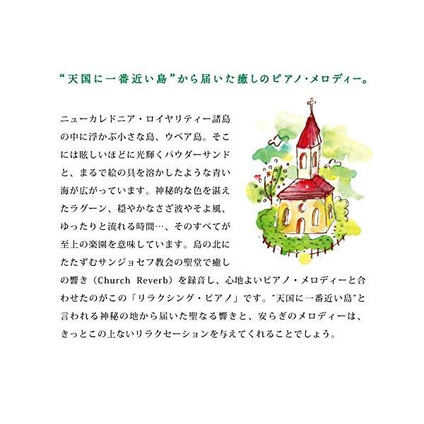 リラクシング・ピアノ~ベストの紹介画像5