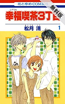 幸福喫茶3丁目【期間限定無料版】 1 (花とゆめコミックス)