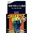 「暗黒・中国」からの脱出 逃亡・逮捕・拷問・脱獄 (文春新書)