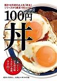 100円丼 (TWJ books)