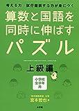 算数と国語を同時に伸ばすパズル 上級編